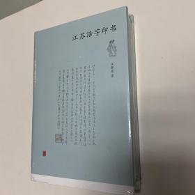 江苏活字印书 江澄波