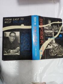从东方到西方 叙论集 走向世界丛书