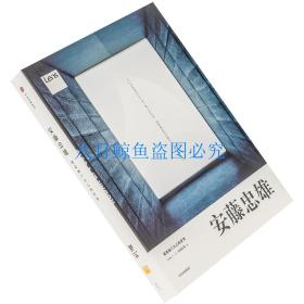 安藤忠雄 建造属于自己的世界 精装 中信 插图本 设计艺术建筑 日本 正版书籍