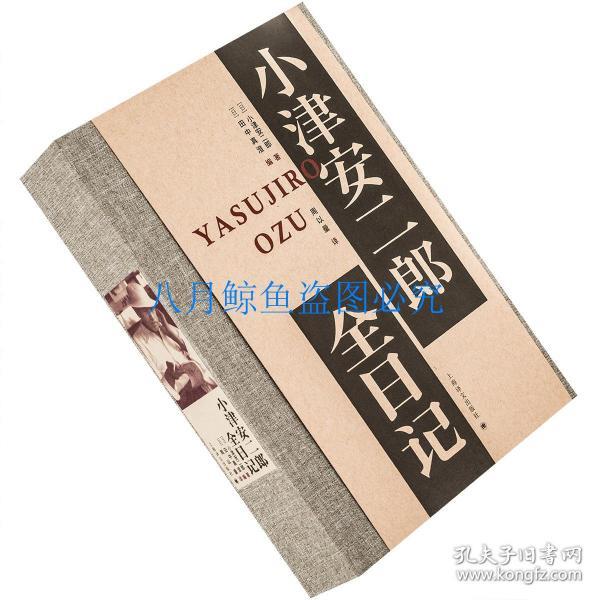 小津安二郎全日记
