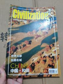 文明2013特刊总第58期