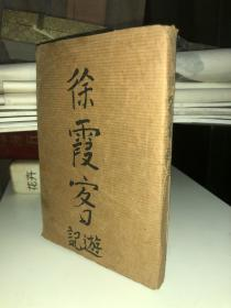 学生国学丛书··【 徐霞客游记 】··民国36年  第3版··商务印书馆  有旧藏后加牛皮纸书衣如图