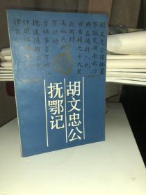 胡文忠公抚鄂记  原版现货