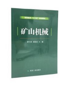 全新正版图书 矿山机械 郝雪弟 煤炭工业出版社 9787502058821只售正版图书