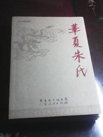华夏朱氏(朱定华编著   广东人民出版社)