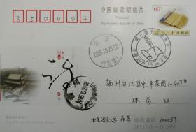 JP133《诗歌节》邮资片,北京首日实寄福州,落地戳在正面