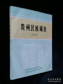 贵州民族调查(之八)