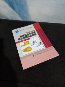 机械制图与识图职业技能训练教程