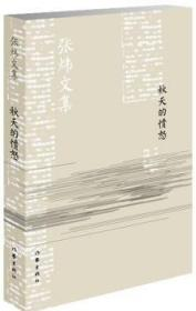 全新正版图书 秋天的愤怒(新版)         本书为张炜创作于20世纪80年代的中篇小说集,收有《护秋之夜》《秋天的思索》《秋天的愤怒》《你好!本》《请挽救艺术家》5部中篇小说。 未知 作家出版社 9787506376112只售正版图书