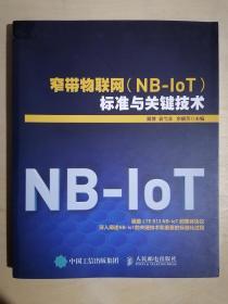 《窄带物联网(NB-IoT)标准与关键技术》(小16开平装)九品