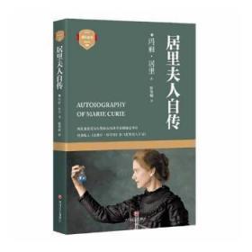 全新正版图书 居里夫人自传 玛丽·居里 四川文艺出版社 9787541149863只售正版图书