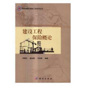 全新正版图书 建设工程保险概论 李慧民 科学出版社 9787030500076只售正版图书