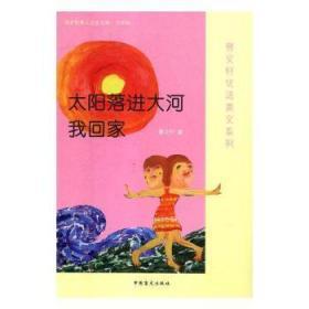 全新正版图书 太阳大河我回家 曹文轩 中国盲文出版社 9787500282228只售正版图书