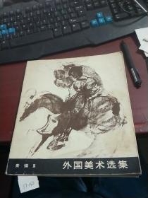 外国美术选集III(素描)12-141