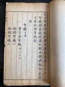 罕见!明万历宝古堂精刻插图本《重修宣和博古图录》原装一册。