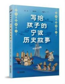 全新正版图书 写给孩子的宁波历史故事 光正 宁波出版社 9787552633290只售正版图书