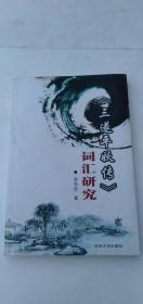 《三遂平妖传》词汇研究