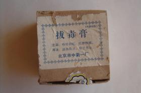 老药标  包装盒  拔毒膏  北京市中药一厂出品 现存4贴