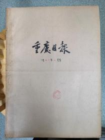 重庆日报 1968年8、9月份合订本 共2本 毛主席接第一、二、三次接见红卫兵
