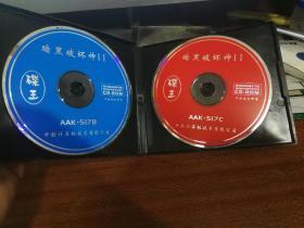 游戏光碟 暗黑破坏神 双CD