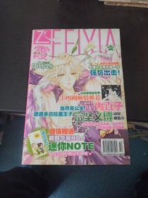 飞霞——少女漫画志(2008年试刊)