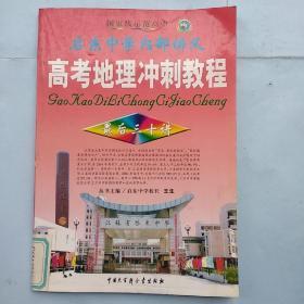 启东中学内部讲义 :高考地理冲刺教程(最后三十讲)