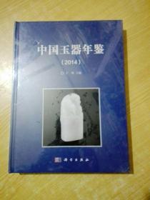 中国玉器年鉴(2014)