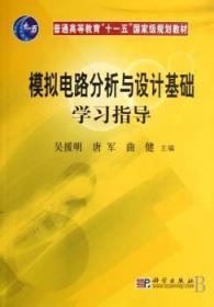 全新正版图书 模拟电路分析与设计基础学 吴援明 科学出版社 9787030194855畅阅书斋