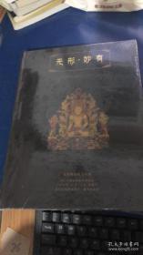 拍卖会 2014旗标典藏秋季拍卖 无形妙有:觉囊精品唐卡专场(精装)