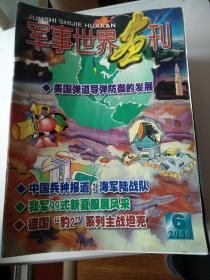 军事世界画刊2000/06