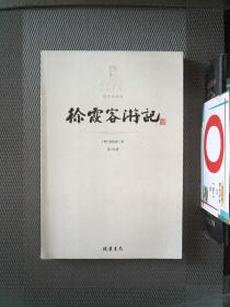 国学典藏版 徐霞客游记 第四册