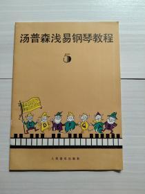汤普森现代钢琴教程5、人民音乐出版社