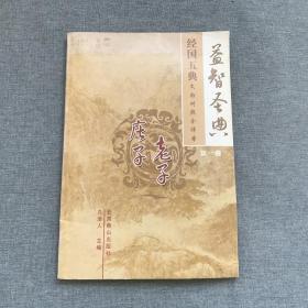 中国古典文化珍藏书系·第一卷益智圣典老子庄子