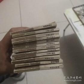 薛刚反唐连环画(12本合售)
