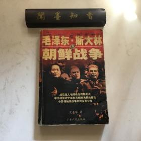 正版现货 毛泽东、斯大林与朝鲜战争  内页无写划