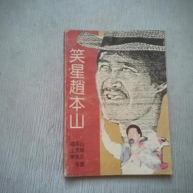笑星赵本山