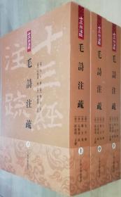 十三经注疏:毛诗注疏  上中下(32开平装 全三册)书品如图