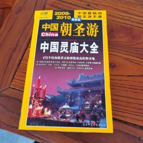 中国朝圣游(2009-2010年最新版):中国灵庙大全