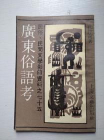 广东俗语考(影印本)