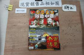 今古传奇纪实版 双月号 2010年第4期第二野战军浴血中原