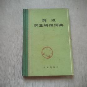 英汉科技农业科技词典