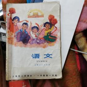 文革课本;上海市小学课本 语文 一年级第一学期(毛主席像华主席像插图多)1版1印