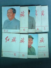 16开,1970年,封面有毛像(第3,4,5,6,7,8,9,10,12期)【红旗】9本合售