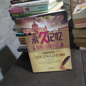 永久记忆新英语900句:进阶表达