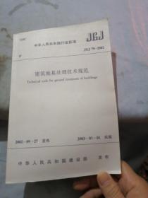 建筑地基处理技术规范JGJ79-2002