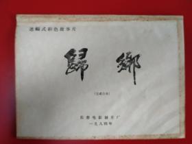 (电影台本)归乡(一本)于1984年完成,长春电影制片厂,品相以图为准