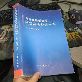 南北地震带南段防震减灾综合研究.