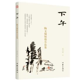 下午:陶文瑜短篇小说集