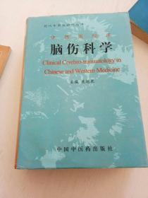 中西医临床:脑伤科学