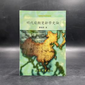 台湾学生书局版 陈炜舜《明代前期楚辞学史论》(锁线胶订)